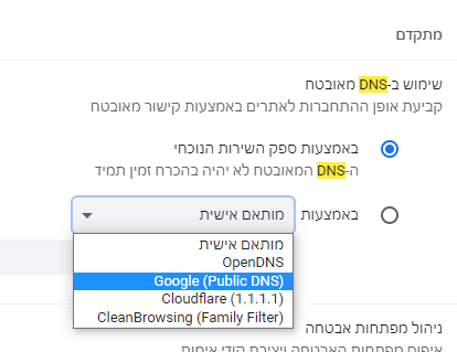 שינוי DNS